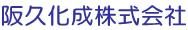 阪久化成株式会社