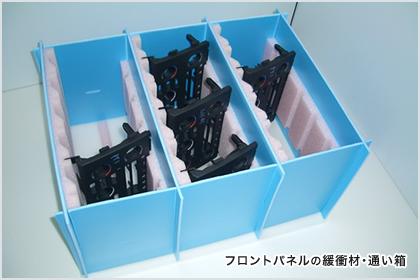 フロントパネルの緩衝材・通い箱