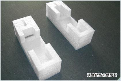 板金部品の緩衝材