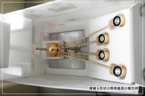 複雑な形状の照明器具の梱包例
